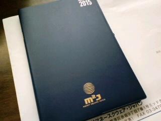 アノマリー手帳