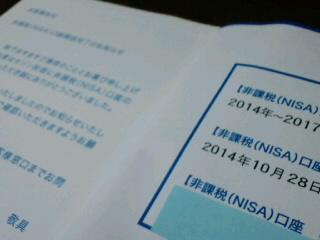セゾン投信 NISA口座開設