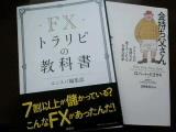 FXトラリピの教科書