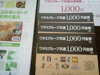 和民 食事券 5,000円分