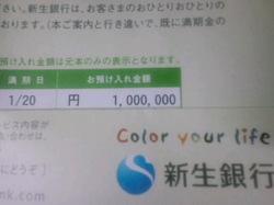 定期預金 100万円 新生銀行