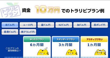 10万円トラリピプラン