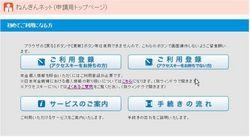 ねんきんネット ご利用登録方法