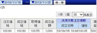 取引履歴 11/18〜11/23