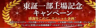M2J 東証一部上場記念キャンペーン