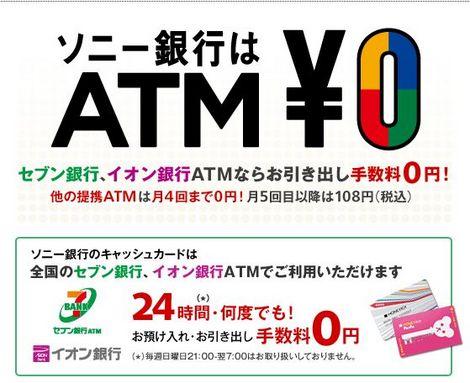 ソニー銀行 ATM手数料0円