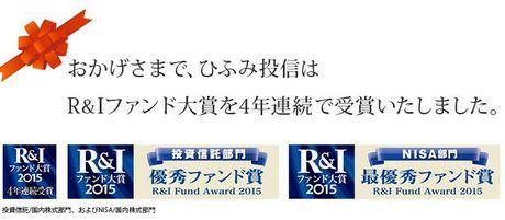 R&I大賞2015